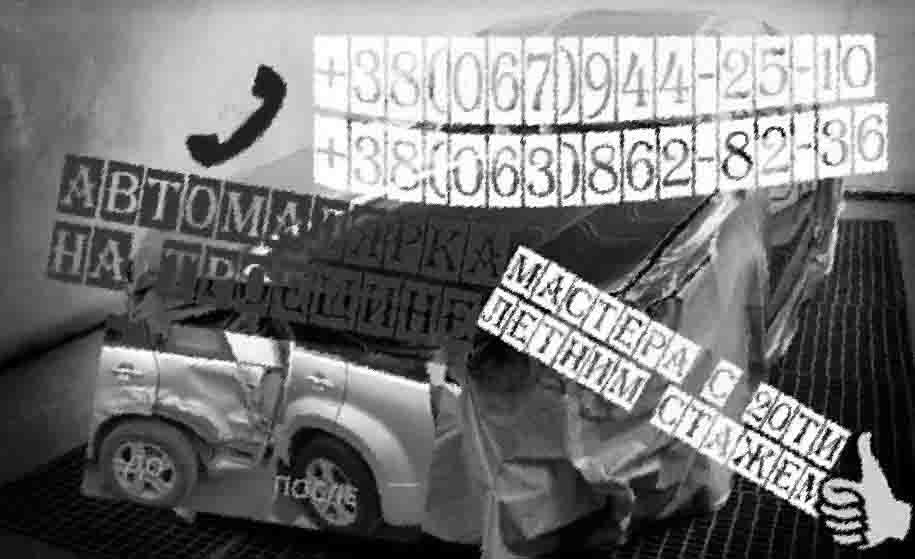 Устранение царапин авто на Левом Берегу