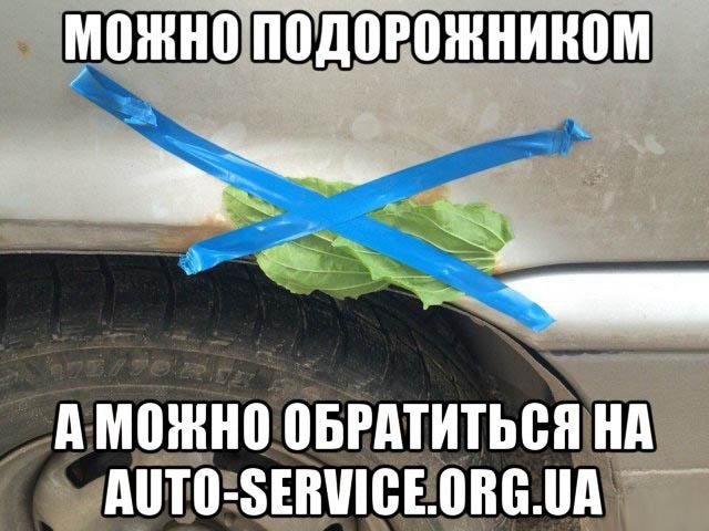 Кузовной ремонт в Киеве